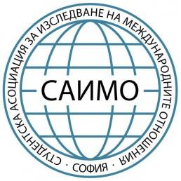Студентска асоциация за изследване на международните отношения